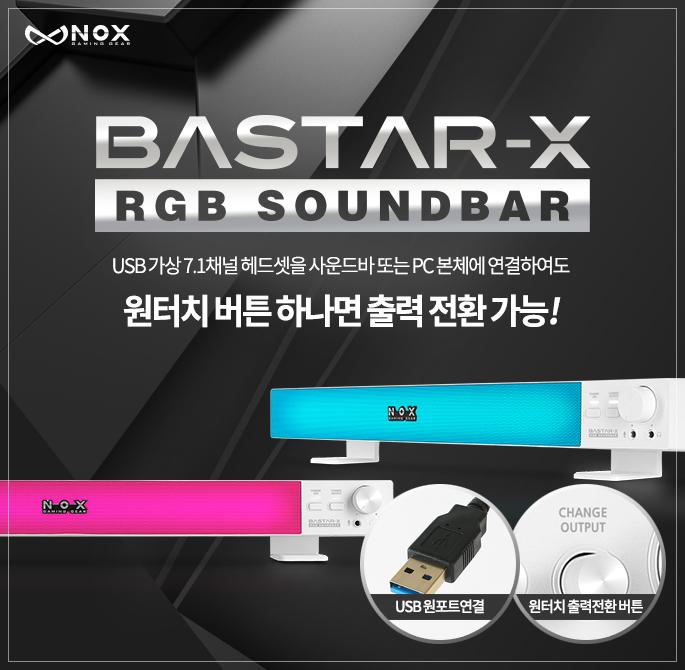 BASTAR RGB SOUNDBAR